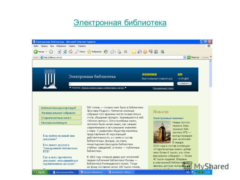 Электронная библиотека