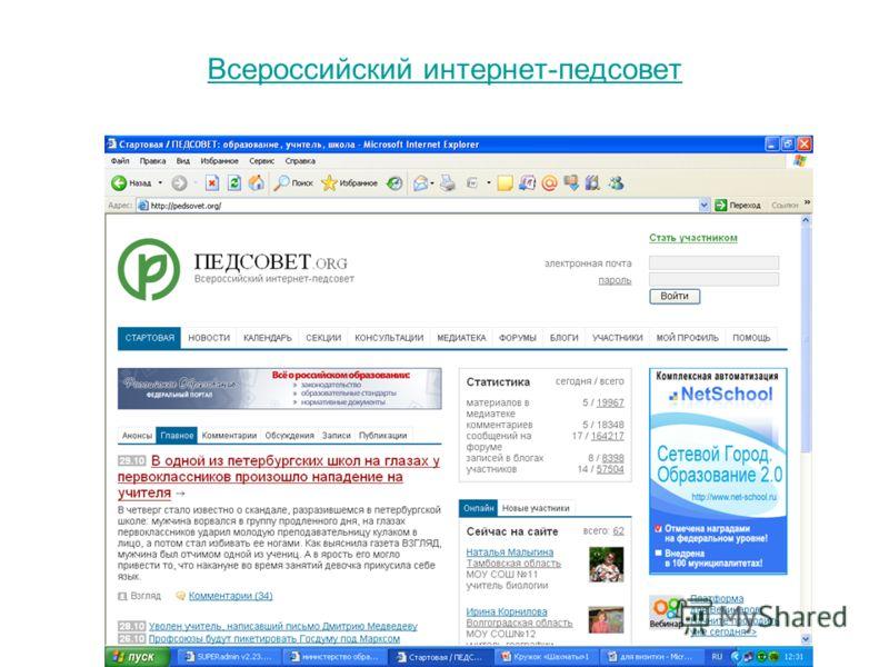Всероссийский интернет-педсовет
