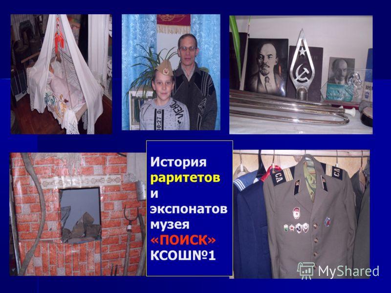 История раритетов и экспонатов музея «ПОИСК» КСОШ1