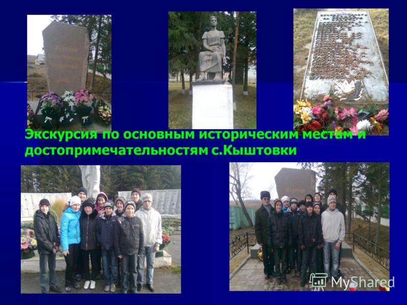 Экскурсия по основным историческим местам и достопримечательностям с.Кыштовки