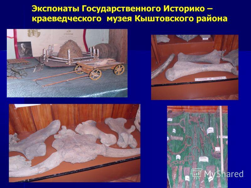 Экспонаты Государственного Историко – краеведческого музея Кыштовского района
