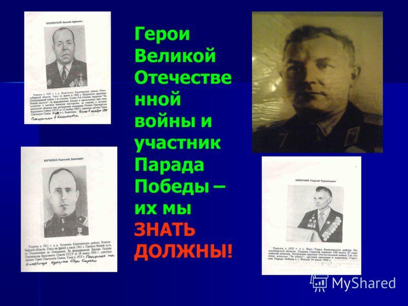 Герои Великой Отечестве нной войны и участник Парада Победы – их мы ЗНАТЬ ДОЛЖНЫ!