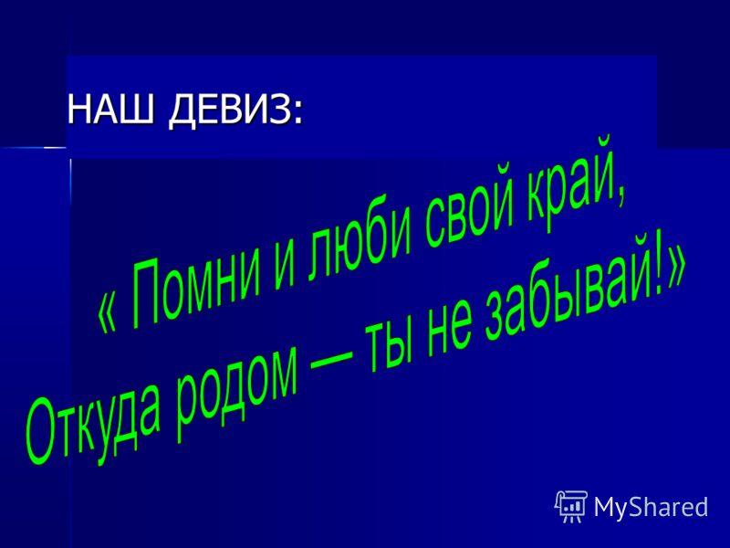 НАШ ДЕВИЗ: