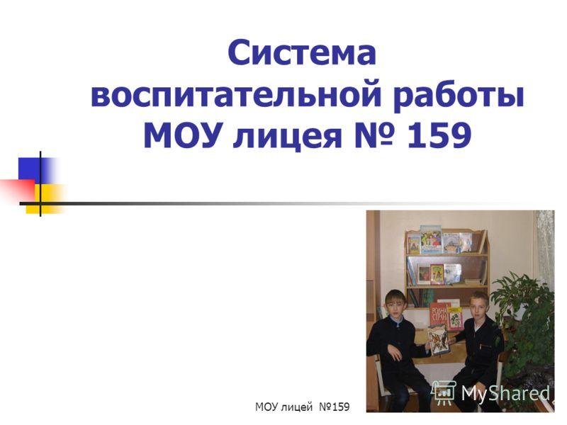 МОУ лицей 1591 Система воспитательной работы МОУ лицея 159