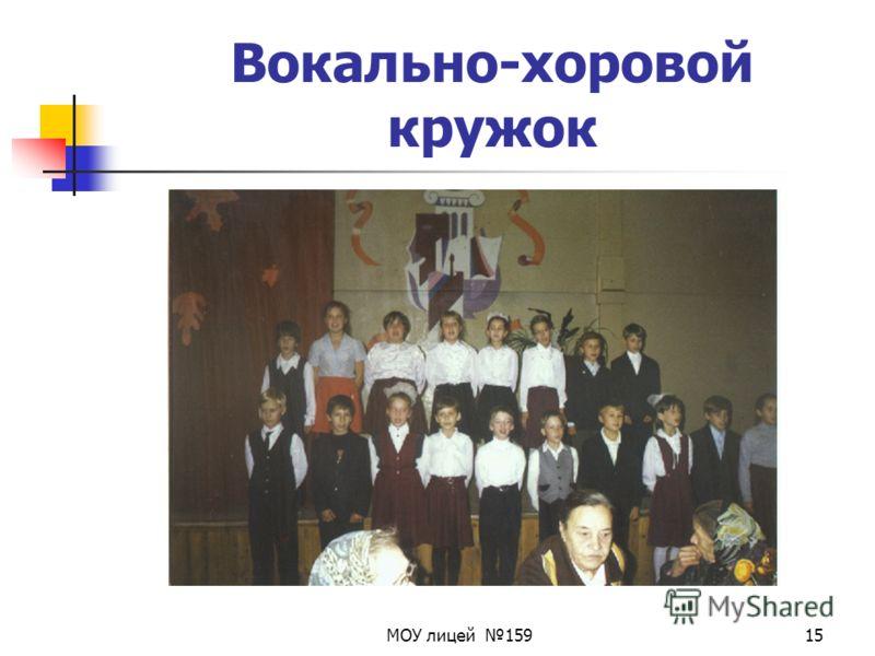 МОУ лицей 15915 Вокально-хоровой кружок