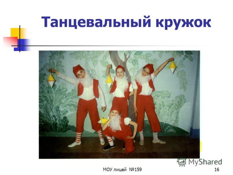 МОУ лицей 15916 Танцевальный кружок
