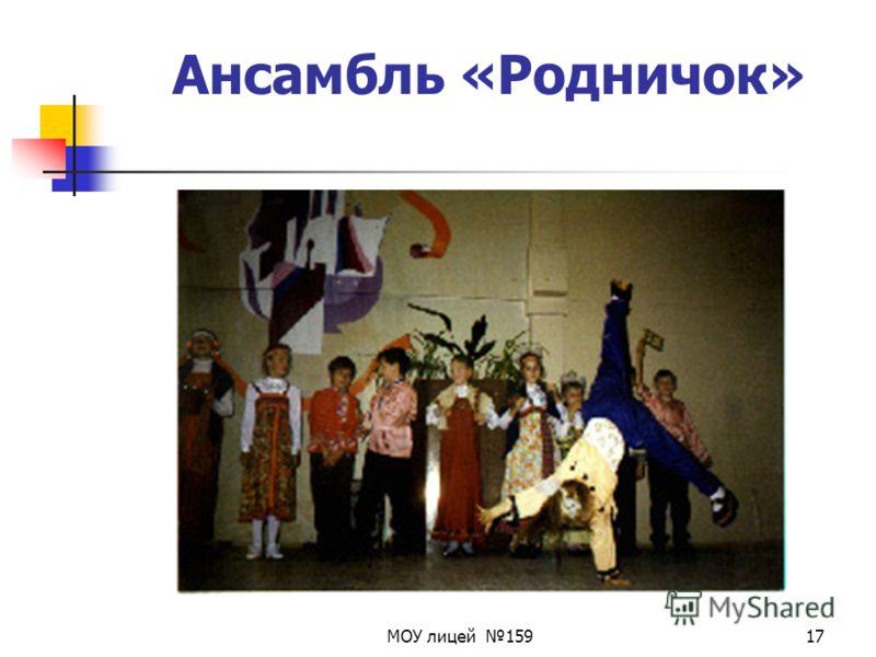 МОУ лицей 15917 Ансамбль «Родничок»