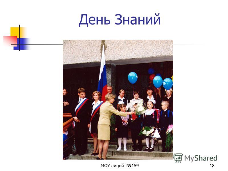 МОУ лицей 15918 День Знаний