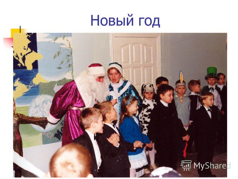 МОУ лицей 15924 Новый год