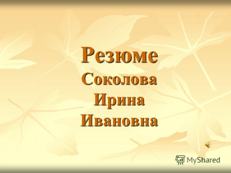 Резюме Соколова Ирина Ивановна