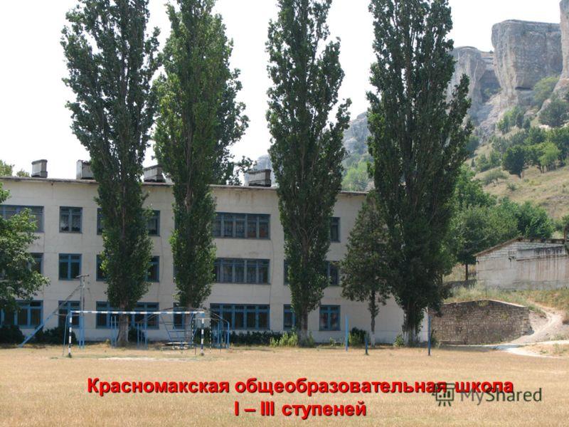 Красномакская общеобразовательная школа I – III ступеней