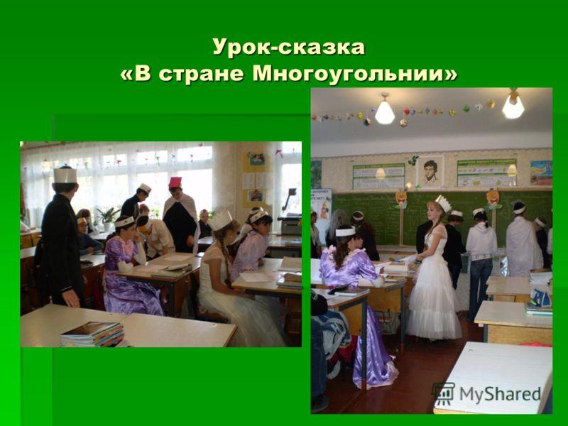 Урок-сказка «В стране Многоугольнии»
