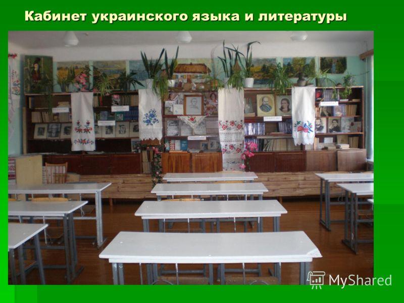 Кабинет украинского языка и литературы