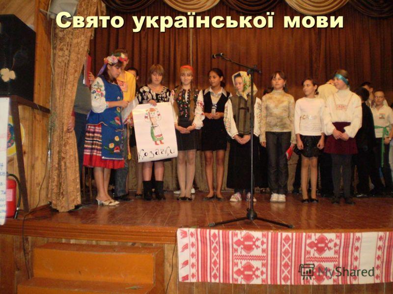 Свято української мови