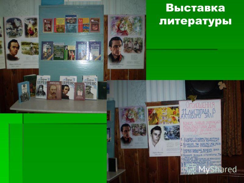 Выставка литературы