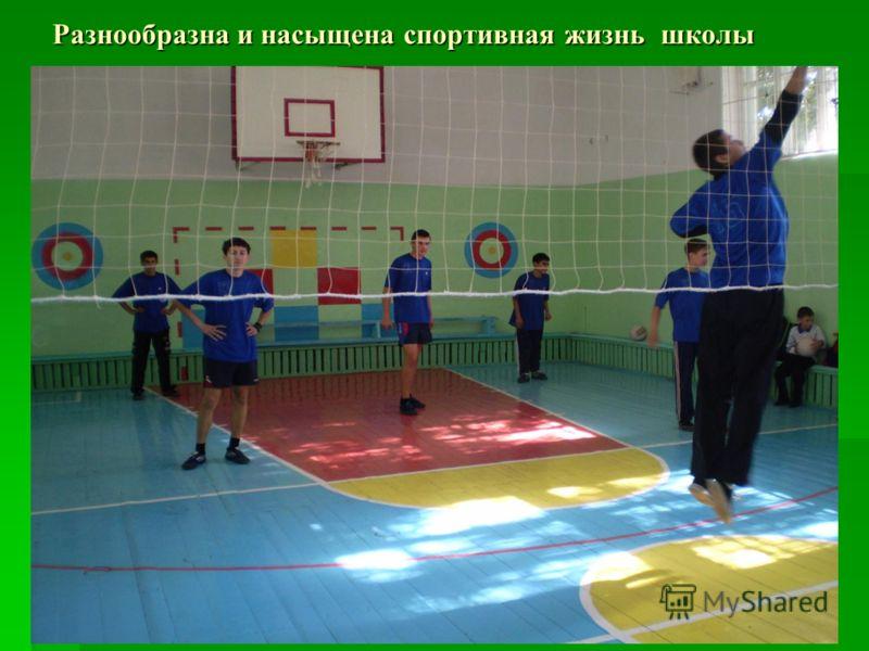 Разнообразна и насыщена спортивная жизнь школы