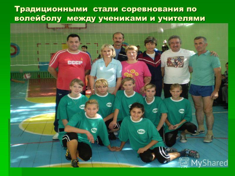 Традиционными стали соревнования по волейболу между учениками и учителями