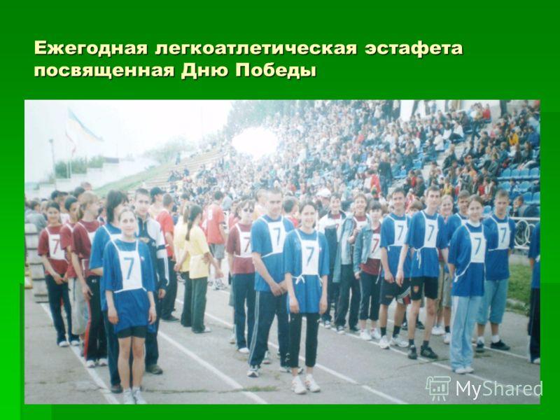 Ежегодная легкоатлетическая эстафета посвященная Дню Победы