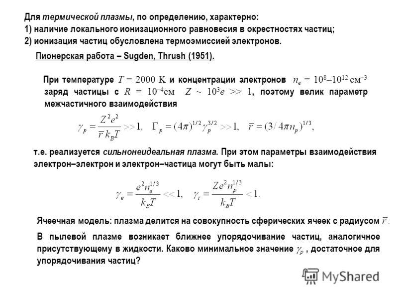 Для термической плазмы, по определению, характерно: 1) наличие локального ионизационного равновесия в окрестностях частиц; 2) ионизация частиц обусловлена термоэмиссией электронов. Пионерская работа – Sugden, Thrush (1951). При температуре T = 2000 K