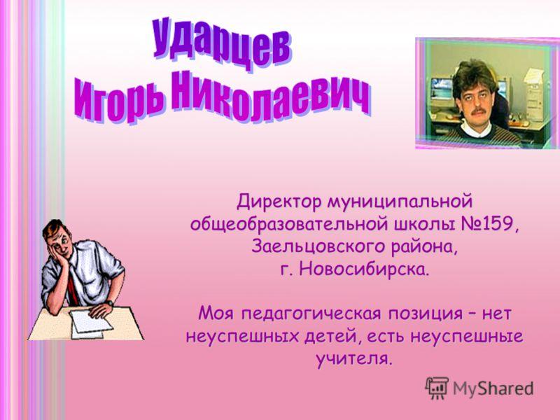 Заместитель директора по УВР МОУ СОШ 131 Заельцовского района г. Новосибирска. Мое педагогическое кредо-помогать детям раскрыть их потенциал, выявить их способности.