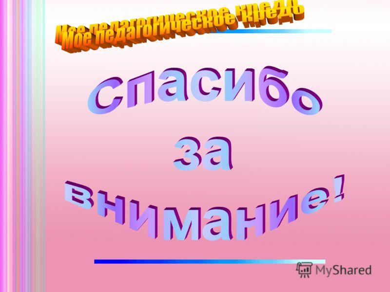 Директор муниципальной общеобразовательной школы 159, Заельцовского района, г. Новосибирска. Моя педагогическая позиция – нет неуспешных детей, есть неуспешные учителя.
