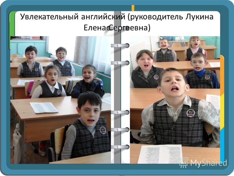 Увлекательный английский (руководитель Лукина Елена Сергеевна)