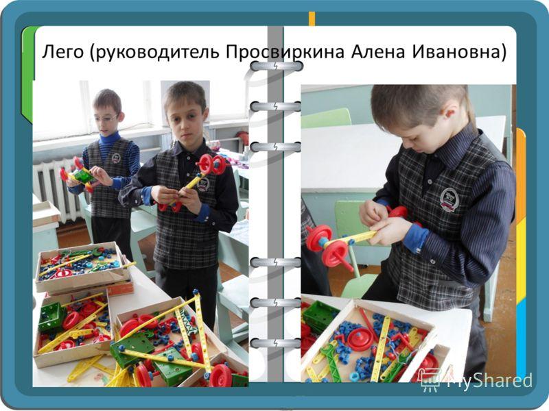 Лего (руководитель Просвиркина Алена Ивановна)
