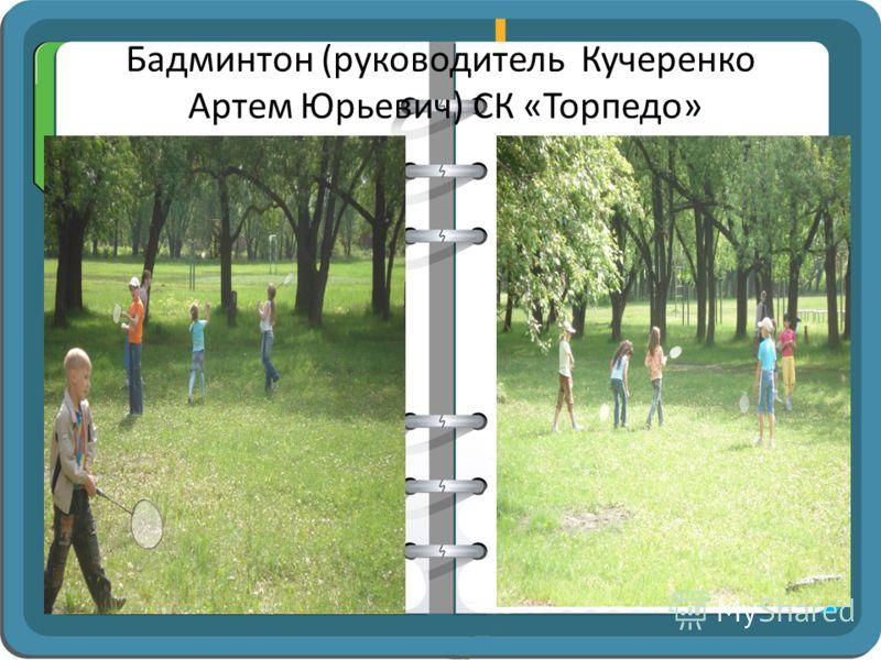 Бадминтон (руководитель Кучеренко Артем Юрьевич) СК «Торпедо»