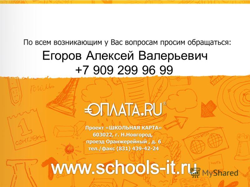 Егоров Алексей Валерьевич +7 909 299 96 99