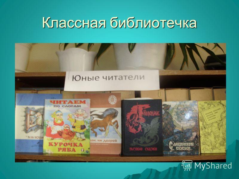 Классная библиотечка