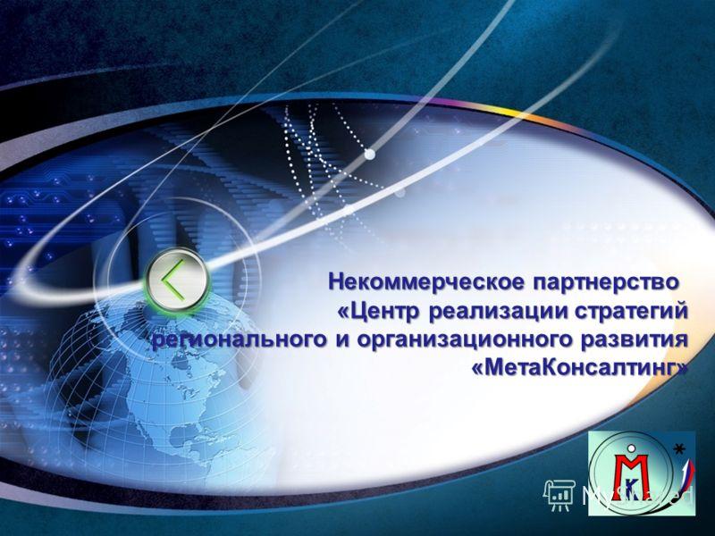 LOGO Некоммерческое партнерство «Центр реализации стратегий регионального и организационного развития «МетаКонсалтинг»
