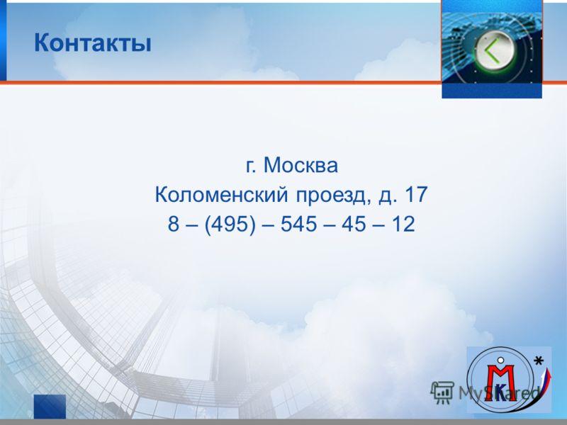 Контакты г. Москва Коломенский проезд, д. 17 8 – (495) – 545 – 45 – 12