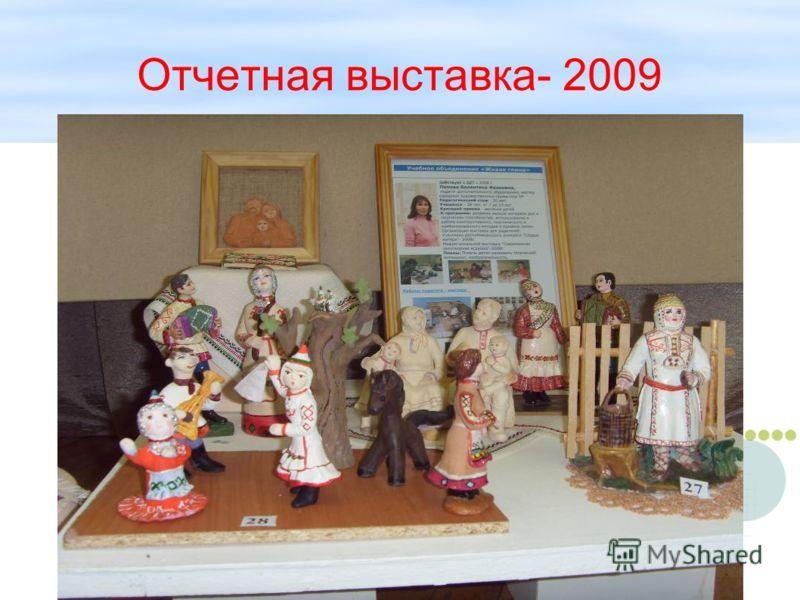 Отчетная выставка- 2009