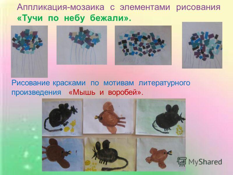 Аппликация-мозаика с элементами рисования «Тучи по небу бежали». Рисование красками по мотивам литературного произведения «Мышь и воробей».