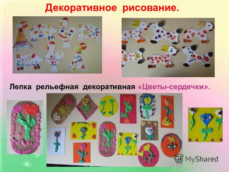 Декоративное рисование. Лепка рельефная декоративная «Цветы-сердечки».
