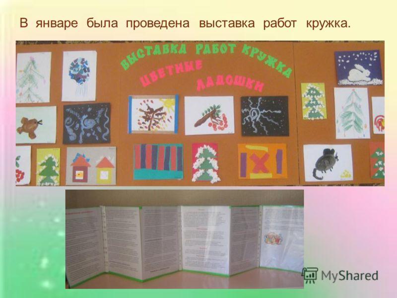 В январе была проведена выставка работ кружка.