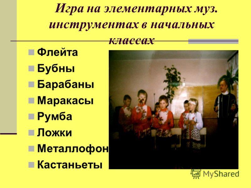 Игра на элементарных муз. инструментах в начальных классах Флейта Бубны Барабаны Маракасы Румба Ложки Металлофон Кастаньеты