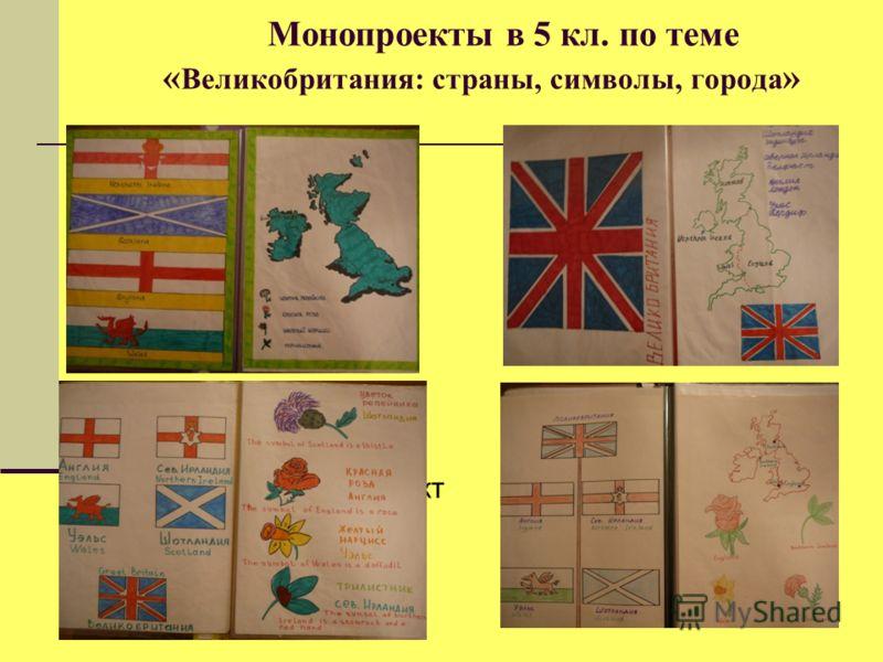 Монопроекты в 5 кл. по теме « Великобритания: страны, символы, города » Проект