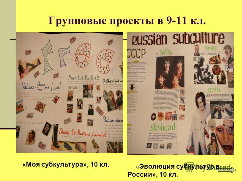 Групповые проекты в 9-11 кл. «Моя субкультура», 10 кл. « Эволюция субкультур в России», 10 кл.
