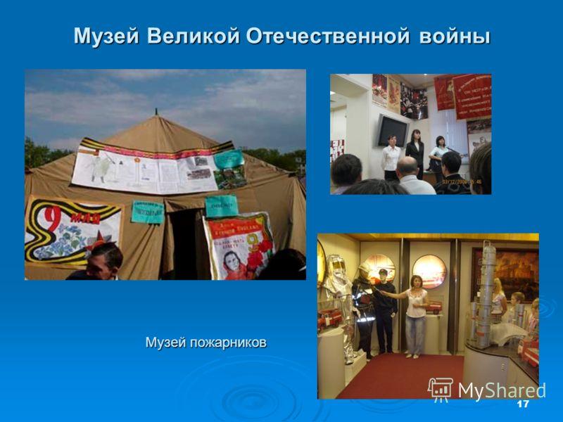 17 Музей Великой Отечественной войны Музей пожарников