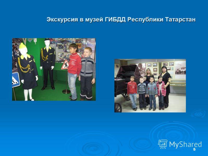 5 Экскурсия в музей ГИБДД Республики Татарстан