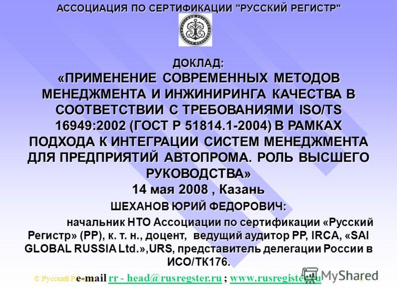 © Русский Регистр1 АССОЦИАЦИЯ ПО СЕРТИФИКАЦИИ