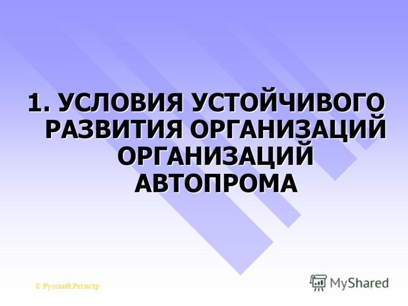 © Русский Регистр3 1. УСЛОВИЯ УСТОЙЧИВОГО РАЗВИТИЯ ОРГАНИЗАЦИЙ ОРГАНИЗАЦИЙ АВТОПРОМА
