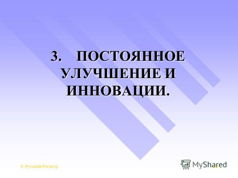 © Русский Регистр32 3. ПОСТОЯННОЕ УЛУЧШЕНИЕ И ИННОВАЦИИ.