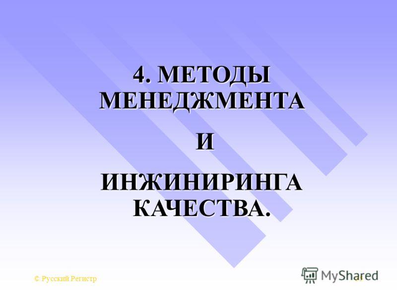 © Русский Регистр35 4. МЕТОДЫ МЕНЕДЖМЕНТА И ИНЖИНИРИНГА КАЧЕСТВА.