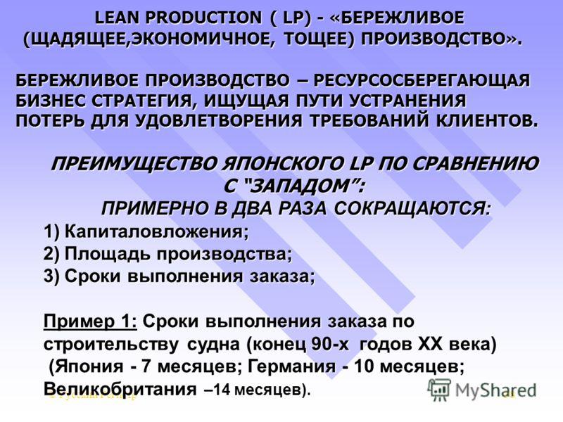 © Русский Регистр38 LEAN PRODUCTION ( LP) - «БЕРЕЖЛИВОЕ (ЩАДЯЩЕЕ,ЭКОНОМИЧНОЕ, ТОЩЕЕ) ПРОИЗВОДСТВО». (ЩАДЯЩЕЕ,ЭКОНОМИЧНОЕ, ТОЩЕЕ) ПРОИЗВОДСТВО». БЕРЕЖЛИВОЕ ПРОИЗВОДСТВО – РЕСУРСОСБЕРЕГАЮЩАЯ БИЗНЕС СТРАТЕГИЯ, ИЩУЩАЯ ПУТИ УСТРАНЕНИЯ ПОТЕРЬ ДЛЯ УДОВЛЕТВО