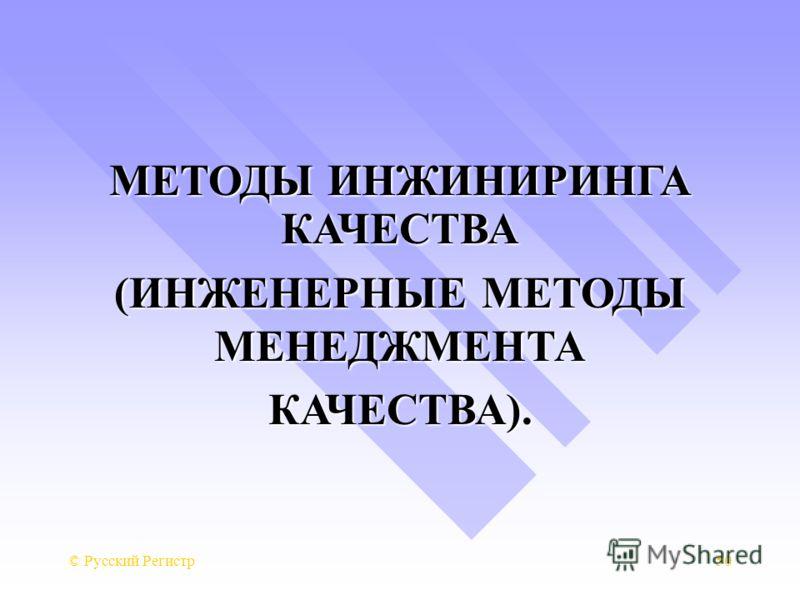 © Русский Регистр50 МЕТОДЫ ИНЖИНИРИНГА КАЧЕСТВА (ИНЖЕНЕРНЫЕ МЕТОДЫ МЕНЕДЖМЕНТА КАЧЕСТВА).