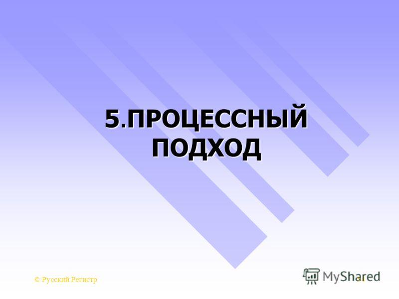 © Русский Регистр54 5. ПРОЦЕССНЫЙ ПОДХОД