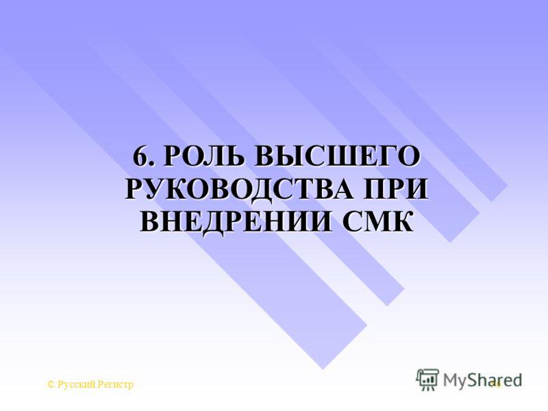 © Русский Регистр56 6. РОЛЬ ВЫСШЕГО РУКОВОДСТВА ПРИ ВНЕДРЕНИИ СМК