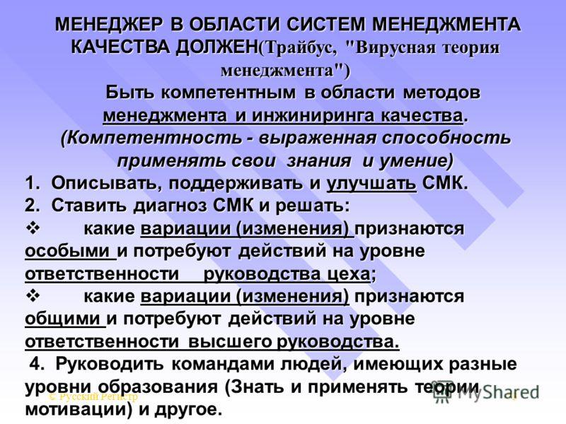 © Русский Регистр73 МЕНЕДЖЕР В ОБЛАСТИ СИСТЕМ МЕНЕДЖМЕНТА КАЧЕСТВА ДОЛЖЕН (Трайбус,